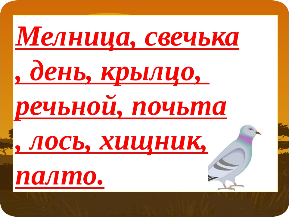 Мелница, свечька, день, крылцо, речьной, почьта, лось, хищник, палто.