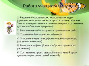 Специальные рабочие тетради(6 класс «Живой организм ФГОС»). Задания в тетради