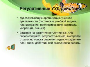 Регулятивные УУД-действия, обеспечивающие организацию учебной деятельности (п