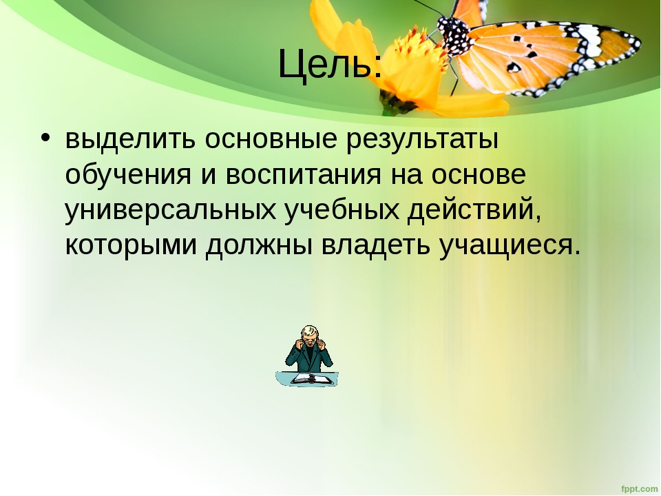Цель: выделить основные результаты обучения и воспитания на основе универсаль...