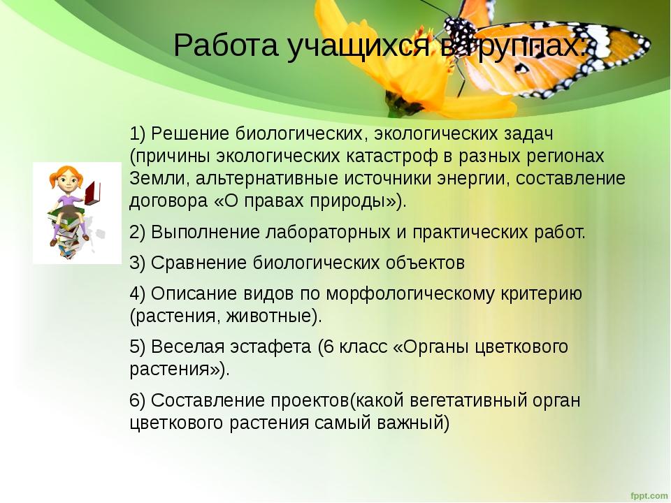 Специальные рабочие тетради(6 класс «Живой организм ФГОС»). Задания в тетради...