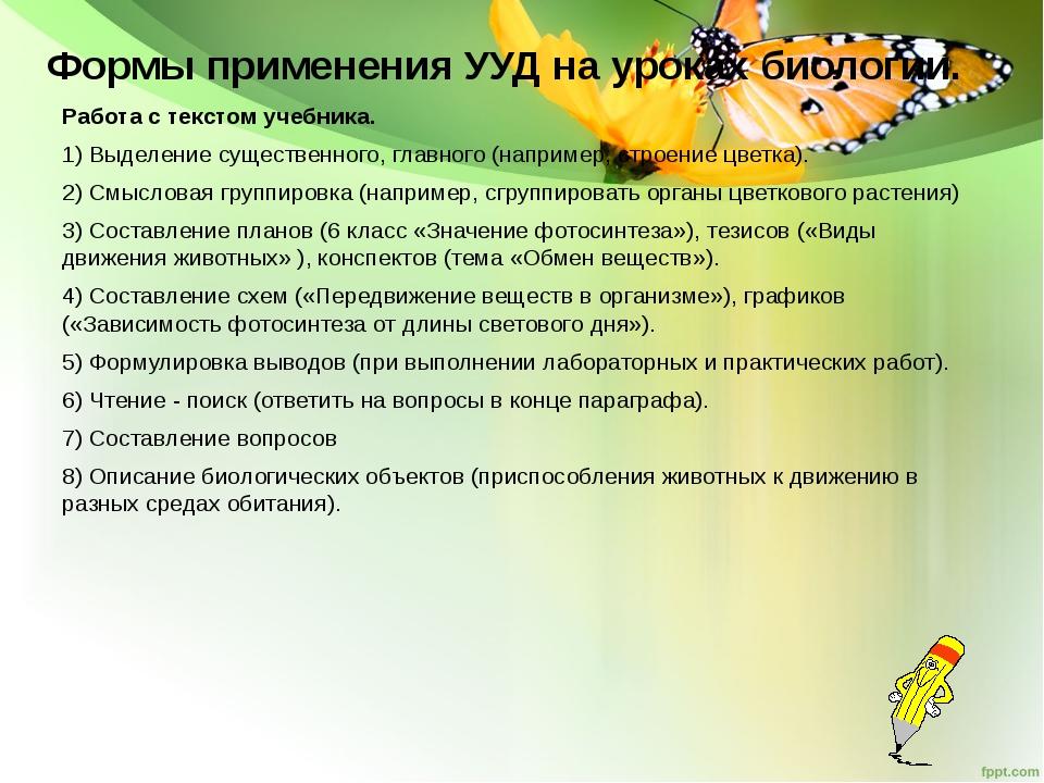Формы применения УУД на уроках биологии. Работа с текстом учебника. 1) Выделе...