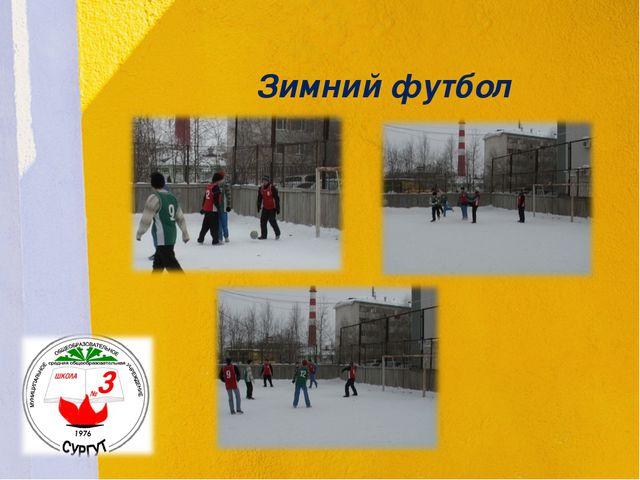 Зимний футбол