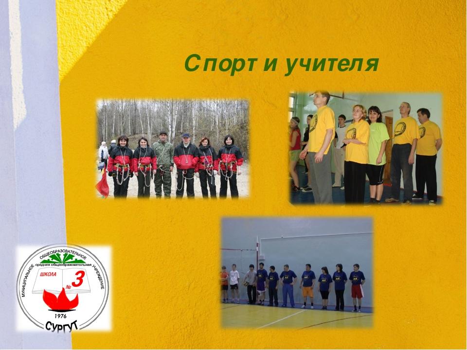 Спорт и учителя