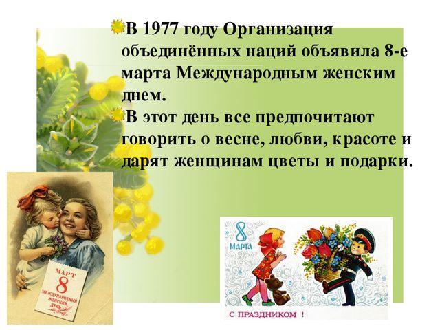 В 1977 году Организация объединённых наций объявила 8-е марта Международным ж...