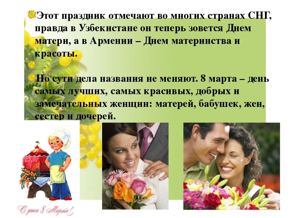 Этот праздник отмечают во многих странах СНГ, правда в Узбекистане он теперь...