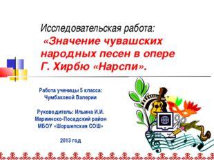 Исследовательская работа: «Значение чувашских народных песен в опере Г. Хирбю