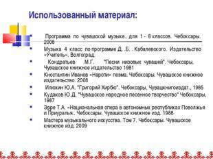 Использованный материал: Программа по чувашской музыке.. для 1 - 8 классов. Ч