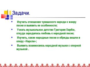 Задачи. Изучить отношение чувашского народа к жанру песни и выявить ее особен