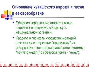 Отношение чувашского народа к песне и ее своеобразие Общение через пение став