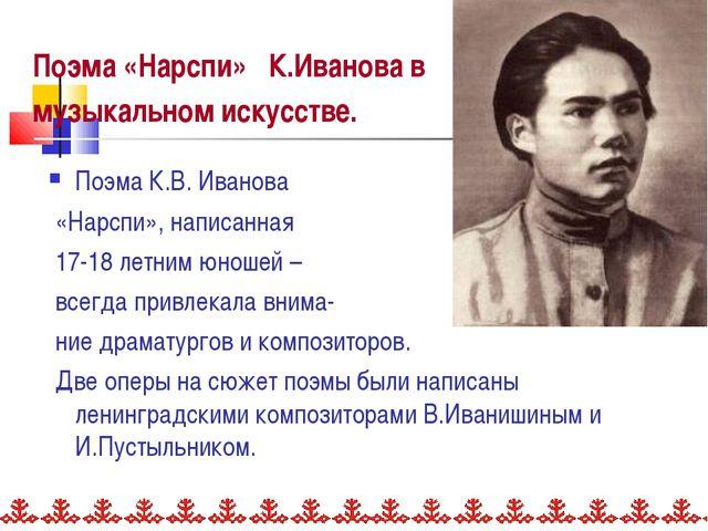 Поэма «Нарспи» К.Иванова в музыкальном искусстве. Поэма К.В. Иванова «Нарспи»...