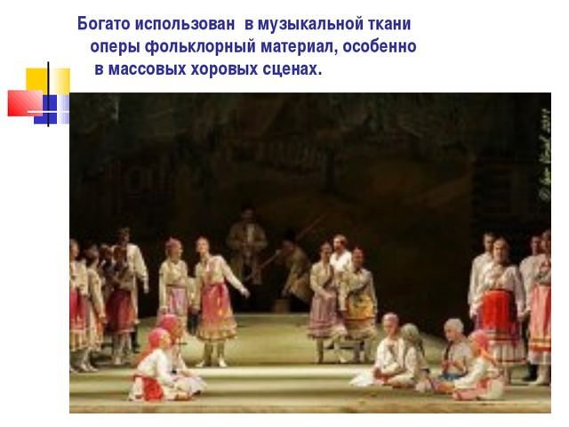 Богато использован в музыкальной ткани оперы фольклорный материал, особенно в...