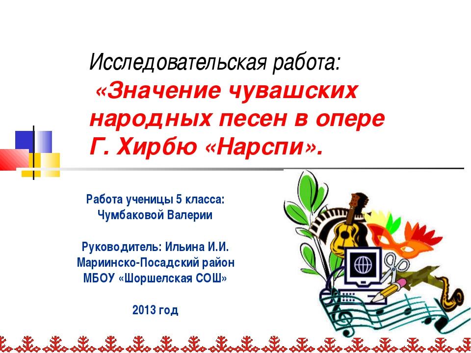 Исследовательская работа: «Значение чувашских народных песен в опере Г. Хирбю...