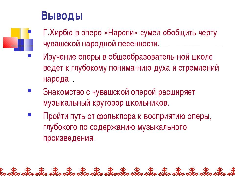Выводы Г.Хирбю в опере «Нарспи» сумел обобщить черту чувашской народной песе...