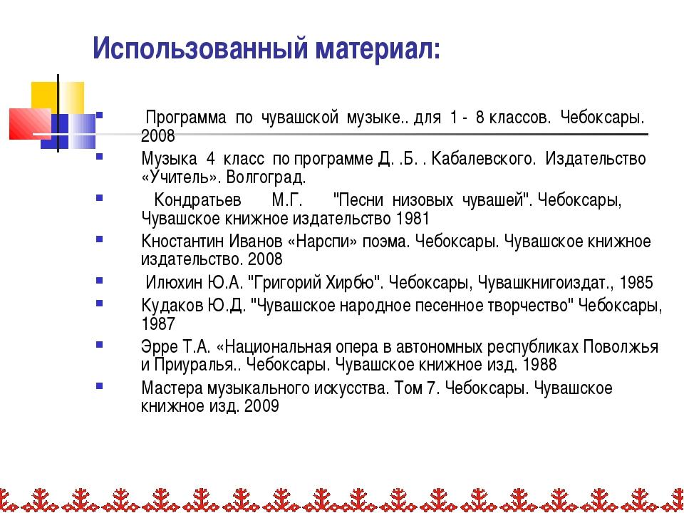 Использованный материал: Программа по чувашской музыке.. для 1 - 8 классов. Ч...