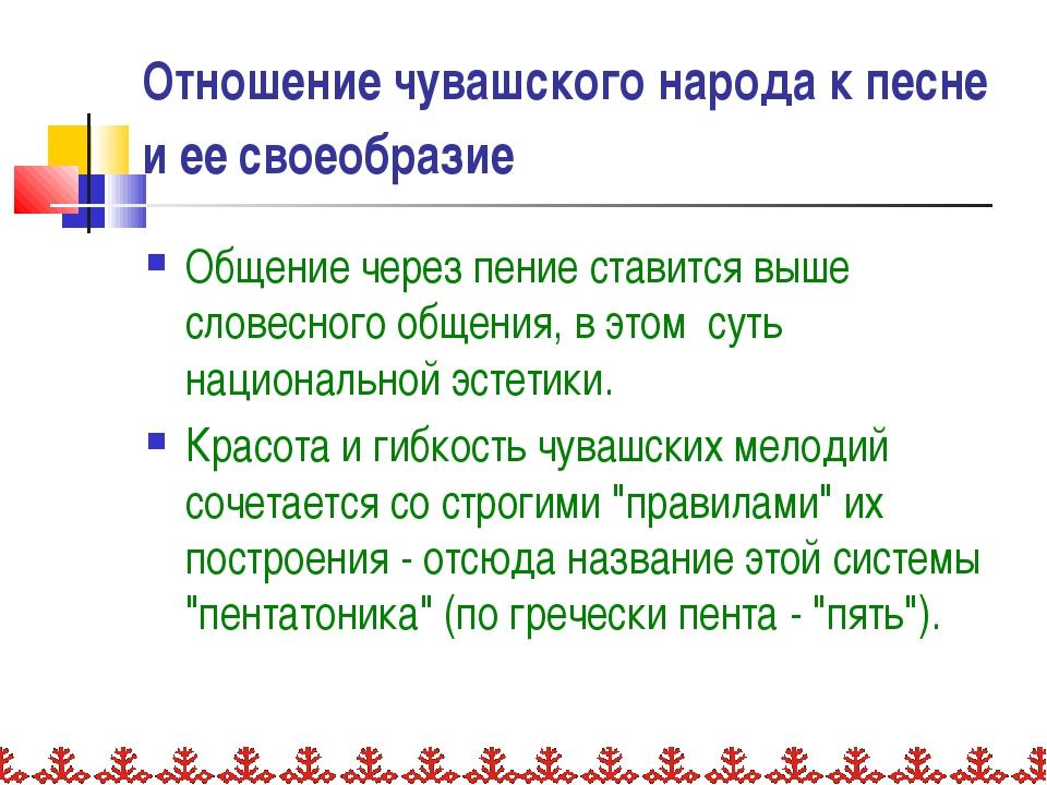 Отношение чувашского народа к песне и ее своеобразие Общение через пение став...