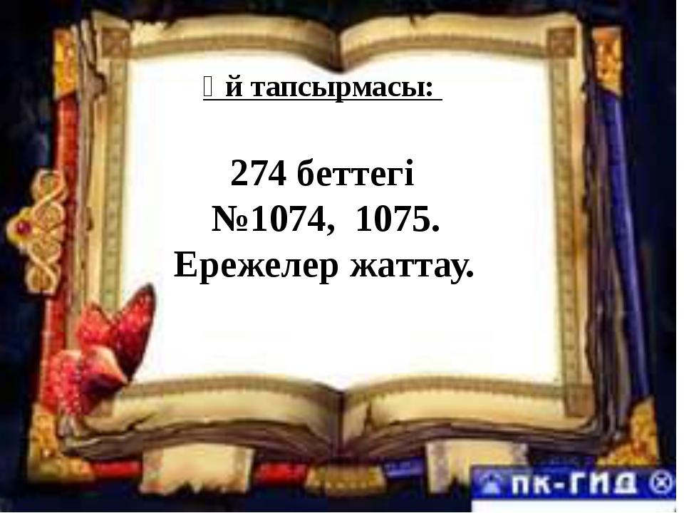 Үй тапсырмасы: 274 беттегі №1074, 1075. Ережелер жаттау.