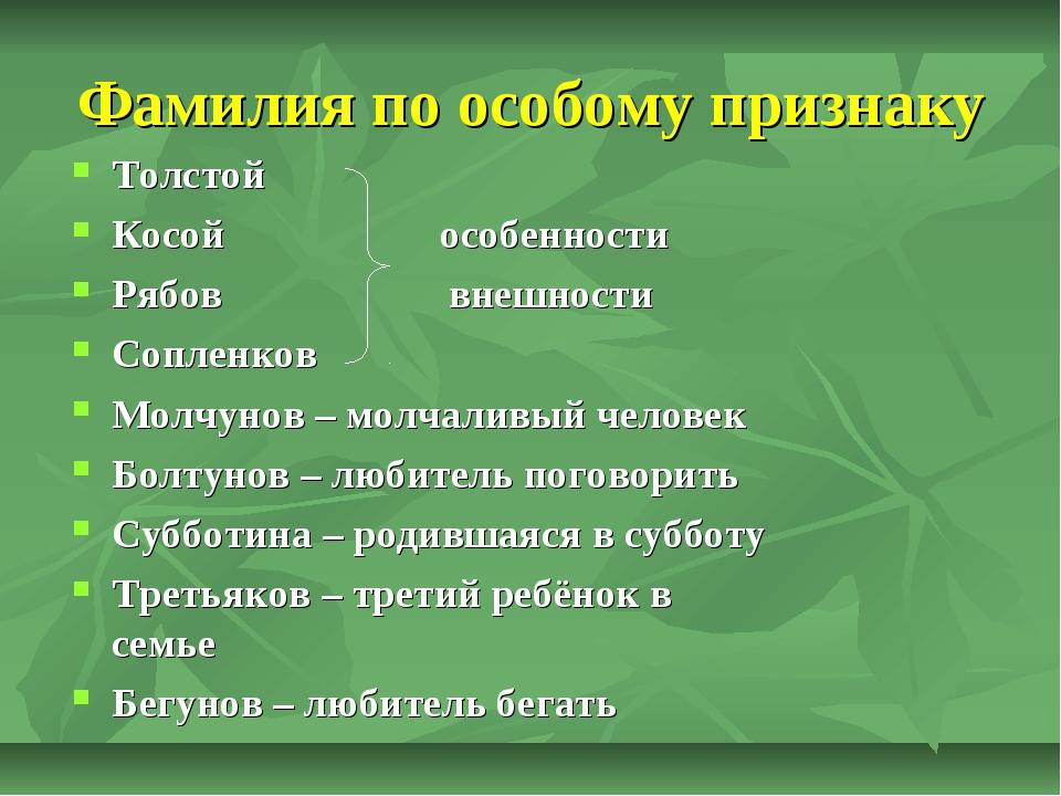 Фамилия по особому признаку Толстой Косой особенности Рябов внешности Сопленк...