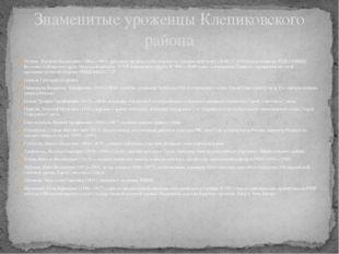 Осокин, Василий Васильевич (1894—1960), работник органов госбезопасности. Ген