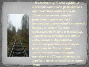 В середине XIX века в районе Клепиков начинает развиваться производство ваты