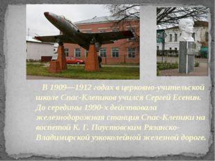 В 1909—1912 годах в церковно-учительской школе Спас-Клепиков учился Сергей Е
