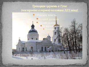 Троицкая церковь в Туме (построена в первой половине XIX века)