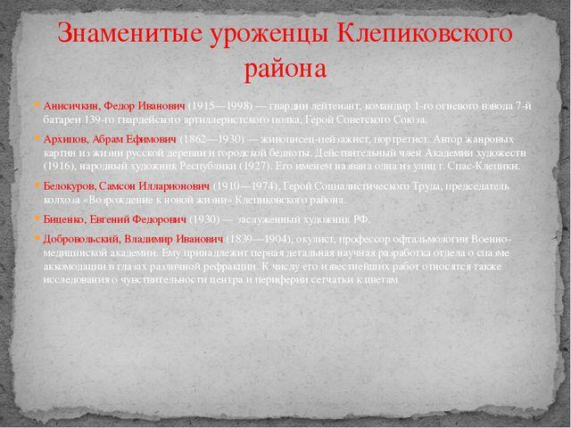Анисичкин, Федор Иванович (1915—1998) — гвардии лейтенант, командир 1-го огне...
