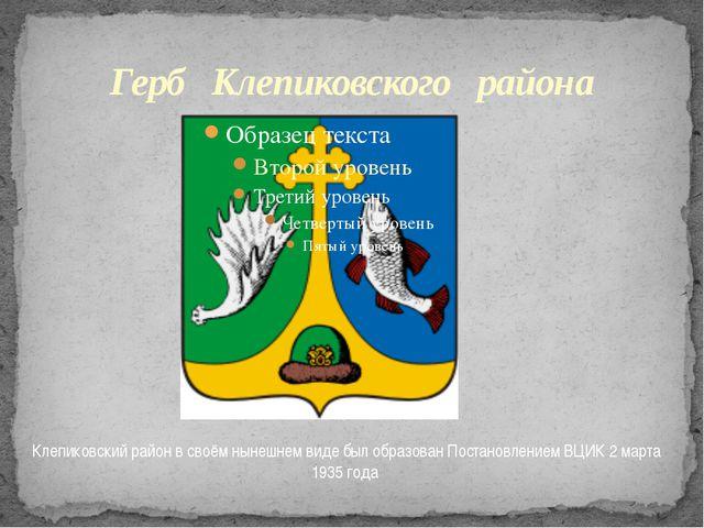 Герб Клепиковского района Клепиковский район в своём нынешнем виде был образо...