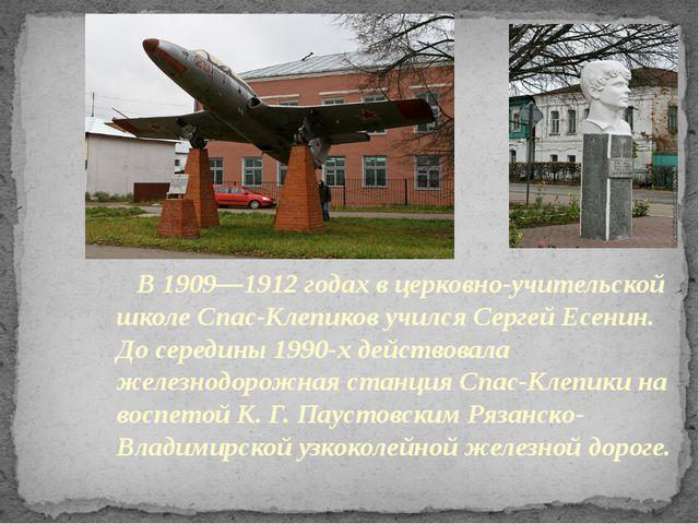 В 1909—1912 годах в церковно-учительской школе Спас-Клепиков учился Сергей Е...