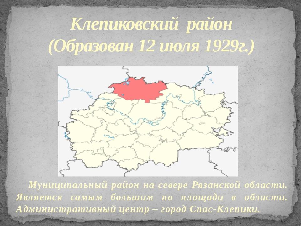 Муниципальный район на севере Рязанской области. Является самым большим по п...