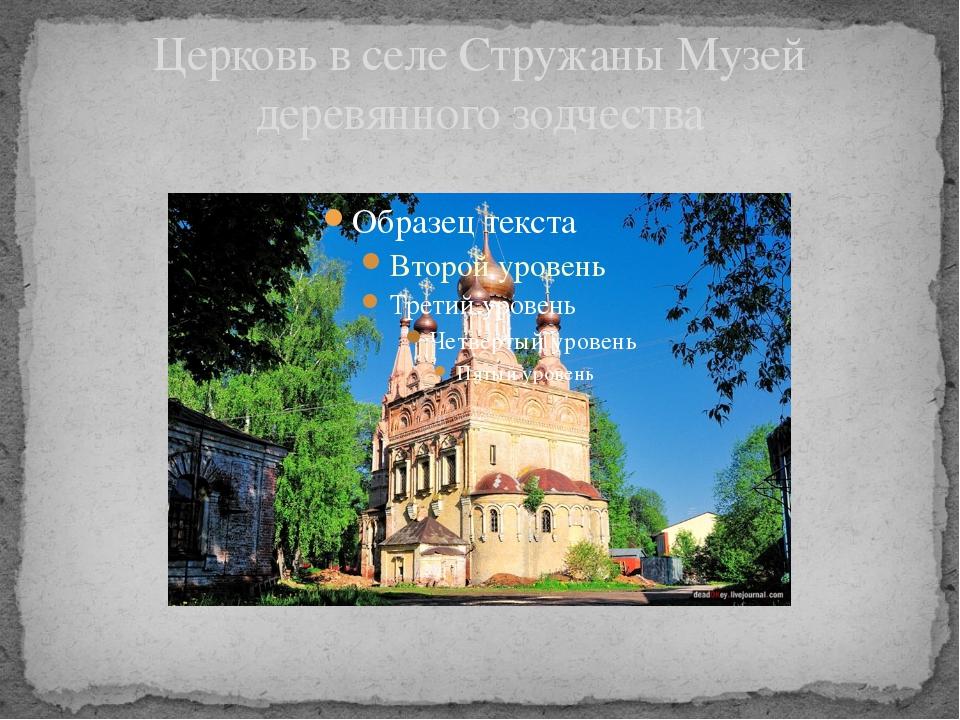 Церковь в селе Стружаны Музей деревянного зодчества