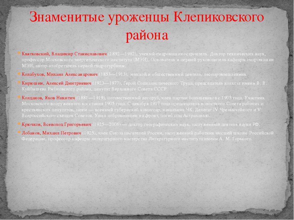 Квятковский, Владимир Станиславович (1892—1982), ученый-гидромашиностроитель....
