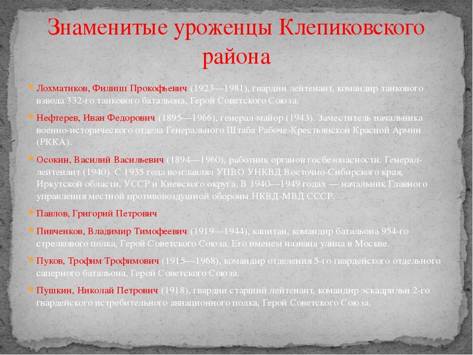 Лохматиков, Филипп Прокофьевич (1923—1981), гвардии лейтенант, командир танко...