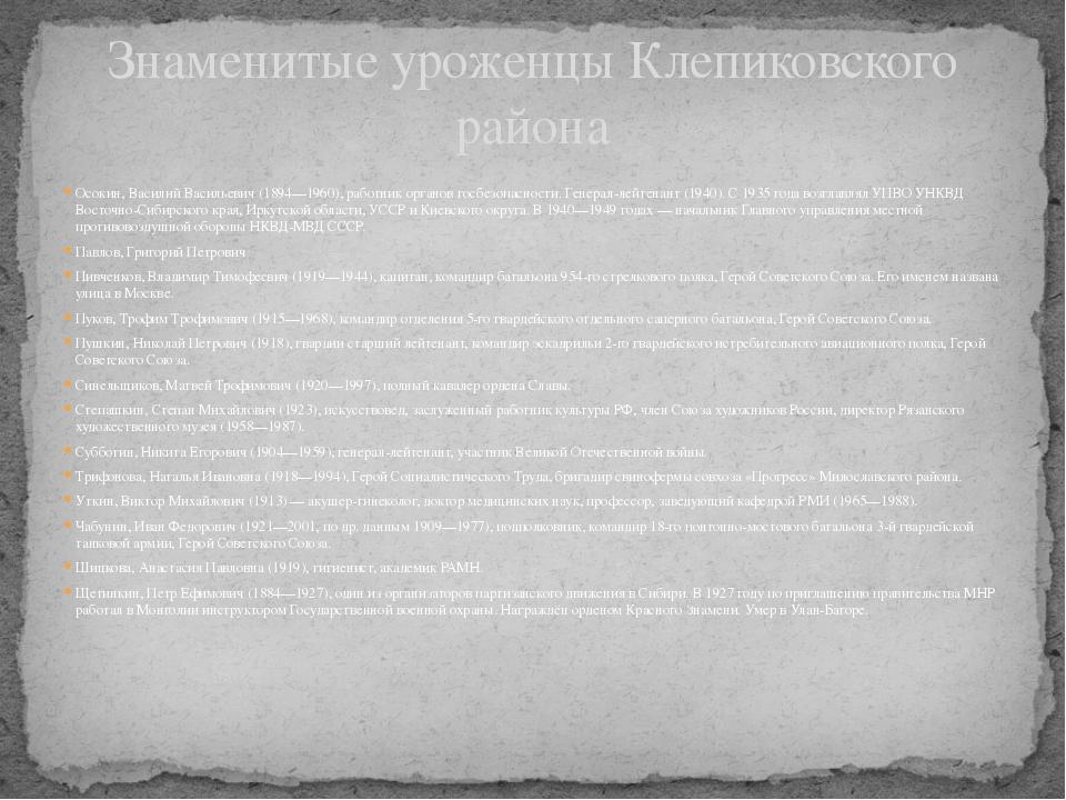 Осокин, Василий Васильевич (1894—1960), работник органов госбезопасности. Ген...