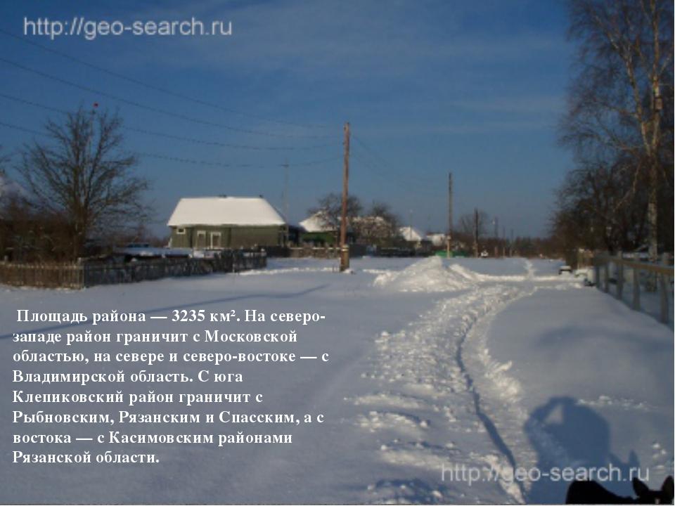 Площадь района — 3235 км². На северо-западе район граничит с Московской обла...