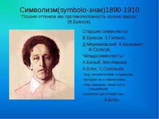 """Символизм(symbolo-знак)1890-1910 """"Поэзия оттенков как противоположность поэзи"""