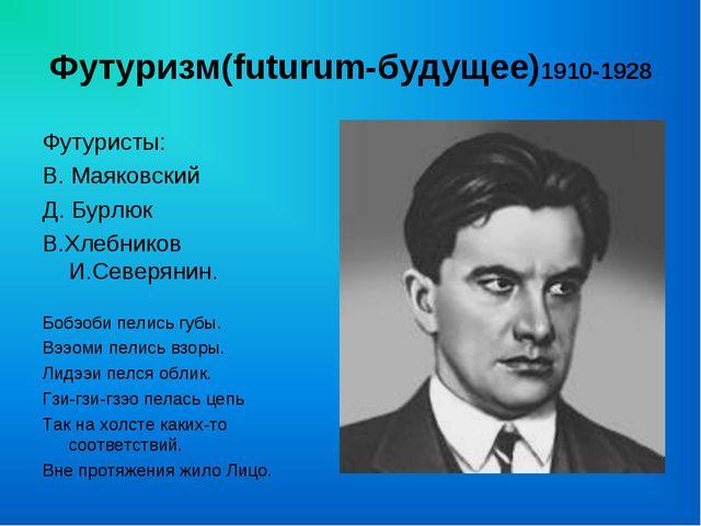 Футуризм(futurum-будущее)1910-1928 Футуристы: В. Маяковский Д. Бурлюк В.Хлебн...