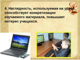 4. Наглядность, используемая на уроке, способствует конкретизации изучаемого
