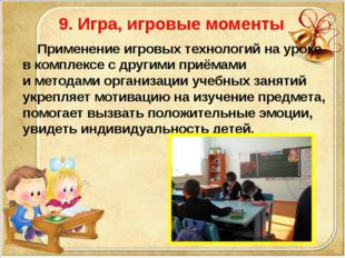 9. Игра, игровые моменты Применение игровых технологий на уроке в комплексе с