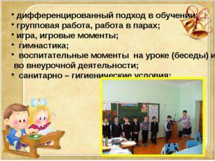 дифференцированный подход в обучении; групповая работа, работа в парах; игра,
