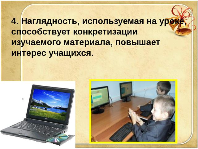 4. Наглядность, используемая на уроке, способствует конкретизации изучаемого...