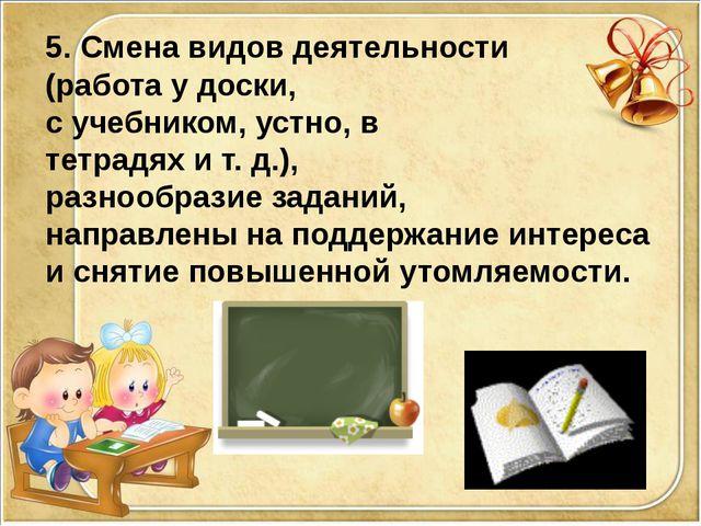 5. Смена видов деятельности (работа у доски, с учебником, устно, в тетрадях и...