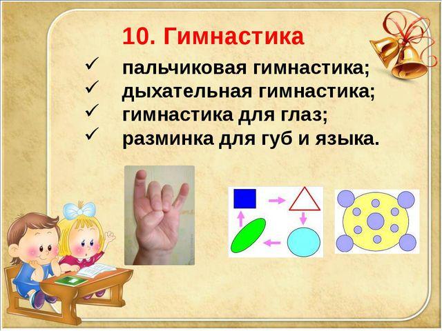 10. Гимнастика пальчиковая гимнастика; дыхательная гимнастика; гимнастика для...
