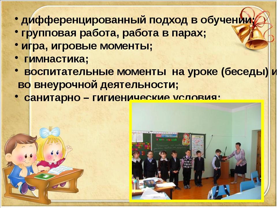дифференцированный подход в обучении; групповая работа, работа в парах; игра,...