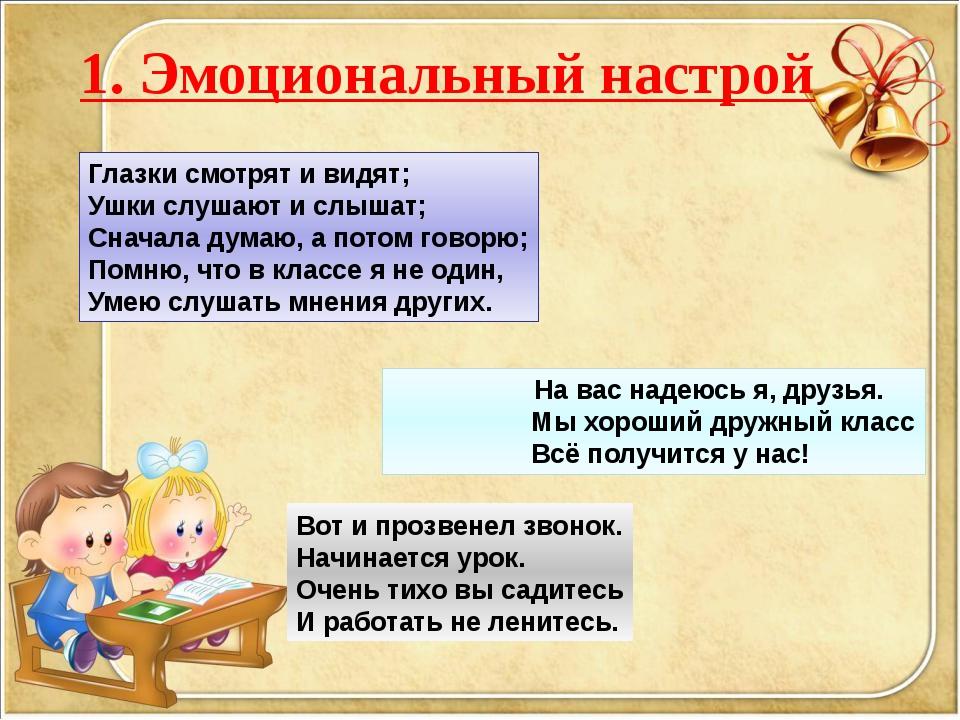 1. Эмоциональный настрой Глазки смотрят и видят; Ушки слушают и слышат; Снача...