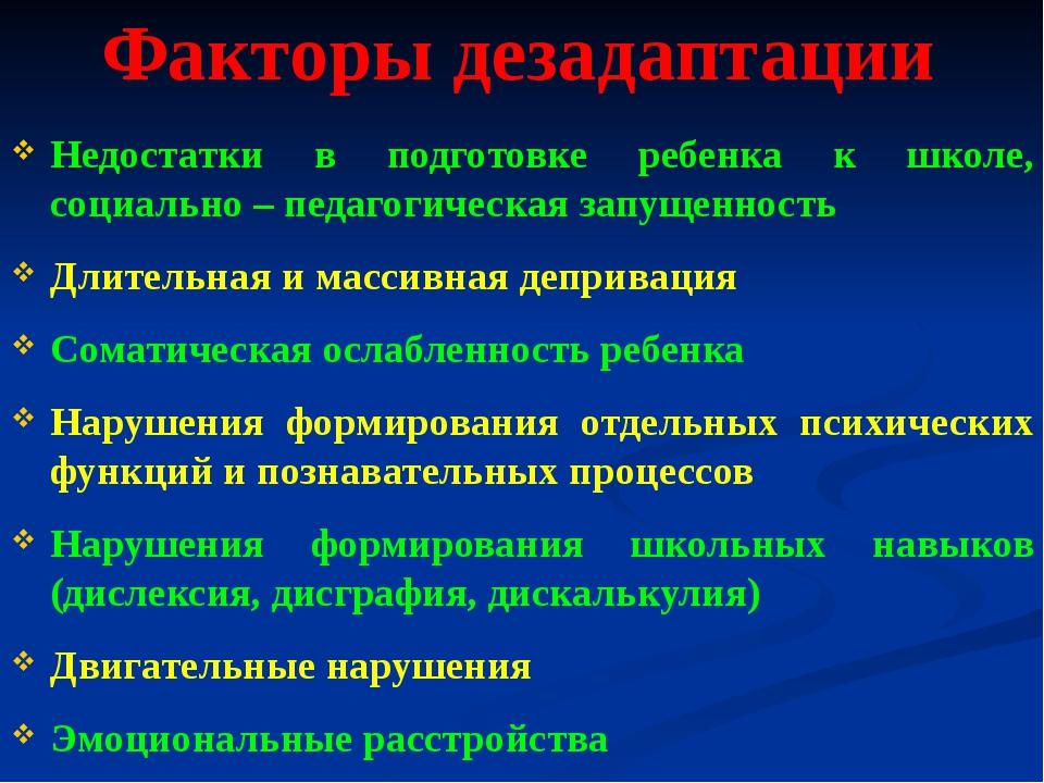 Факторы дезадаптации Недостатки в подготовке ребенка к школе, социально – пед...
