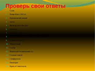 Проверь свои ответы Судак Роман-Кош (1545 м) Воронцовский дворей Артек Медвед
