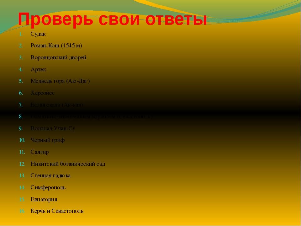Проверь свои ответы Судак Роман-Кош (1545 м) Воронцовский дворей Артек Медвед...