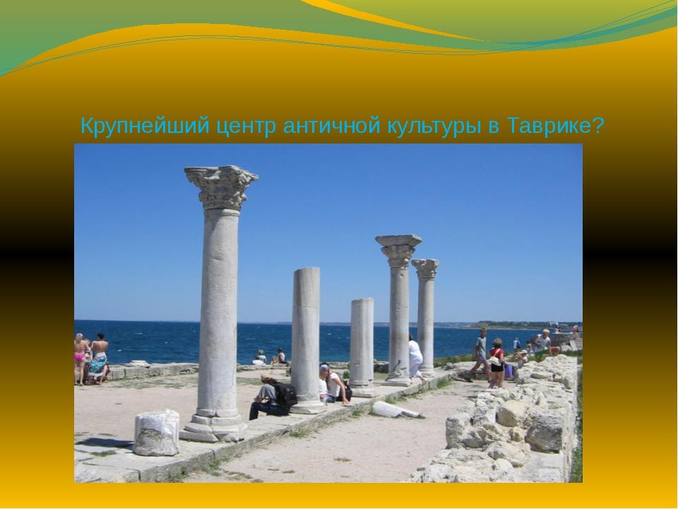 Крупнейший центр античной культуры в Таврике?