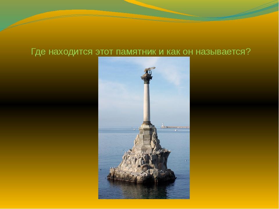Где находится этот памятник и как он называется?